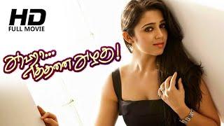 getlinkyoutube.com-Tamil Full Movie   Aahaa Ethanai Azhagu [ Full HD ]   Mithun, Charmi, Nasser