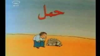 getlinkyoutube.com-مغامرات أبو الحروف الحلقة 1