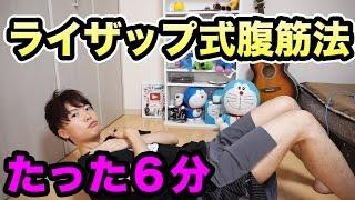 getlinkyoutube.com-6分でできるライザップ式腹筋法をやってみた*\(^o^)/*
