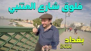 getlinkyoutube.com-فلوق بغداد شارع المتنبي مع فراس/ شهر شباط 2016