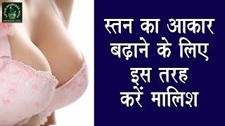 स्तन का आकार बढ़ाने के लिए इस तरह करें मालिश || Breast Enlargement Massage