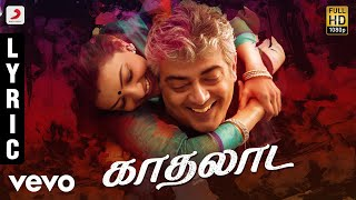Vivegam - Kadhalaada Tamil Lyric - Anirudh | Ajith Kumar | Siva