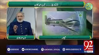 Subh e Noor (23 March Tajded e Ehad Ka Din) - 23-03-2017 - 92NewsHDPlus
