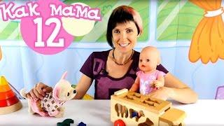 getlinkyoutube.com-Как МАМА. Серия 12. Кукле Эмили подарили сортер и позвали гулять на детскую площадку.