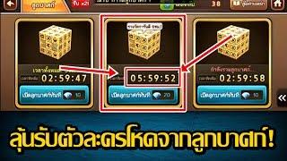getlinkyoutube.com-Line เกมเศรษฐี - เปิดลูกบาศก์ในตำนาน 6 ชั่วโมง