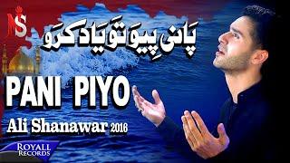Ali Shanawar | Pani Piyo | 2016 | (Subtitles Available in English)