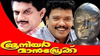 getlinkyoutube.com-Junior Mandrake | Malayalam Comedy Full Movie | Jagatheesh & Jagathiy