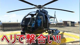getlinkyoutube.com-GTAでヘリに乗って空で撃ち合ってみた!【GTA5赤髪のとも】