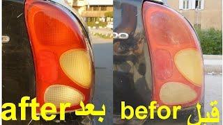 getlinkyoutube.com-طريقة تلميع فوانيس السيارة الخلفية polishing Car rear lamps