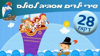getlinkyoutube.com-שירי ילדים מסביב לעולם - ערוץ הופ! ילדות ישראלית