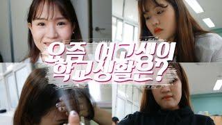 getlinkyoutube.com-[고딩탐구생활#1] 등교부터 하교까지! 요즘 여고생의 학교생활 ✏  Wonhee