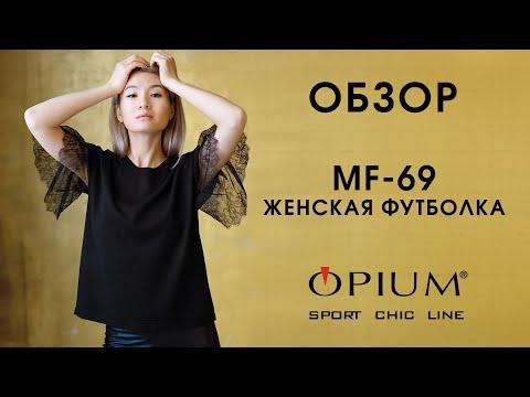 Обзор футболки Opium MF-69