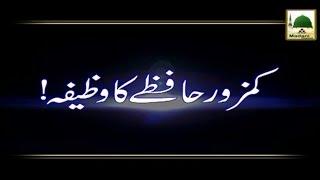 getlinkyoutube.com-Kamzor Hafize Ka Wazeefa!   Maulana Ilyas Qadri   Madani Muzakra