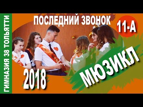 Последний звонок - 2018. Выступление 11-А Класса