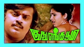 getlinkyoutube.com-Tamil Full Movies | Idhu Enga Boomi | Vijayakanth - Sasikala