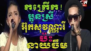 getlinkyoutube.com-Neay Jerm - អ៊ុក សុវណ្ណារី - Bacchus Concert - Khmer Song - CTN Sunday Concert 19