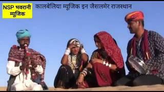 getlinkyoutube.com-ओबा ओबली रे मोरू बाई लाहरे रिया Rajasthani kalbeliya song 2016 least Uploaded BY NSP भवरानी