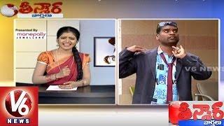 getlinkyoutube.com-Bithiri Sathi Funny Conversation With Savitri Over Nagam Janardhan Reddy || Teenmaar News || V6 News