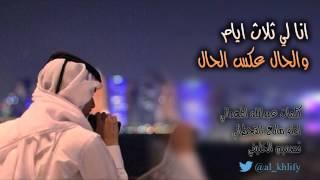 getlinkyoutube.com-انا لي ثلاث ايام والحال عكس الحال كلمات عبدالله المهداني اداء مانع القحطاني 2015  + mp3