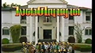 getlinkyoutube.com-วงศาคณาญาติ (2533)