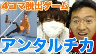 getlinkyoutube.com-【脱出】4コマ漫画脱出ゲーム!?「アンタルチカ」をキヨとプレイ!