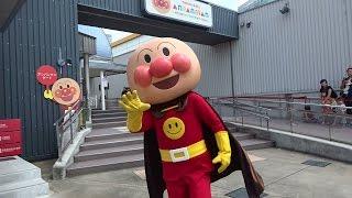 横浜アンパンマンミュージアムに行ってきた(朝一番に並んだ)