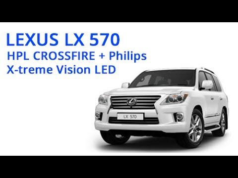 Lexus LX570 + HPL CROSSFIRE +Philips X-tremeVision LED