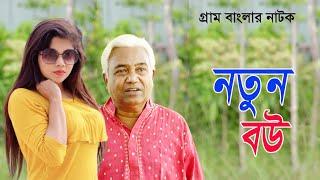 এই বয়সে আবার নতুন বউ  |  Bangla comedy natok | Samim | Tomal | Haydar ali