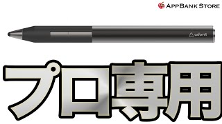getlinkyoutube.com-【iPadのみ】絵を描くならペンはこれしかない「Jot  Touch Pixelpoint」
