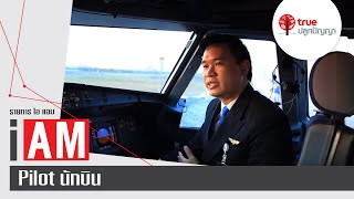 I AM : Pilot นักบิน