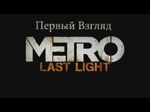   (First Look) Metro:Last Light ( 2033: )