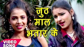 झूठ माल भतार के - Nirauth Maal - Anjali Gourav - Lahnga Me Chuwata - Bhojpuri Hot Songs 2017 new
