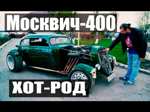 Хот-род Москвич 400 из Тюмени, #тест-драйв №8
