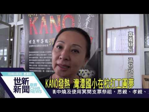 世新新聞 KANO發熱 灣潭國小在校打工圓夢 - YouTube