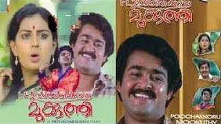 getlinkyoutube.com-Poochakkoru Mookkuthi 1984 Malayalam Full Movie | #Malayalam Movie Online | Mohanlal | Nedumudi Venu