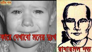getlinkyoutube.com-কারে দেখাবো মনের দুঃখ | রাধারমন দত্ত | Sylhet Region Folk Song