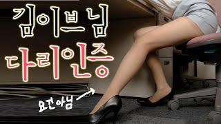 [김이브] 실벅지 다리 인증잼