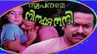 getlinkyoutube.com-Swapname Ninakku Nanni - Malayalam Full Movie Official [HD]