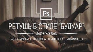 "getlinkyoutube.com-Ретушь в стиле ""Будуар"""