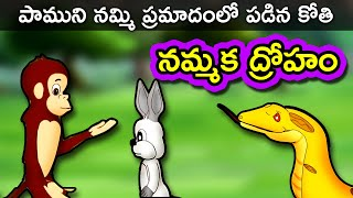 getlinkyoutube.com-Nammaka Droham - Betrayal | Telugu Panchatantra Kathalu | Moral Short Stories for kids HD
