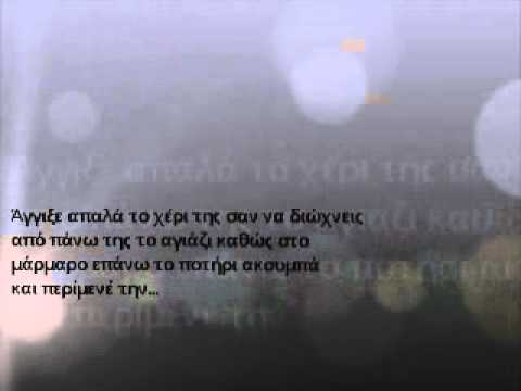 Kama Soutra (Κάμα Σούτρα) _ Mahmoud Darwish & Trio Joubran (in Greek)