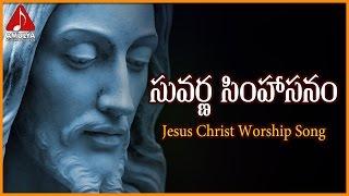 Suvarna Simhasanam Worship Songs | Lord Jesus Christ Devotional Telugu Song