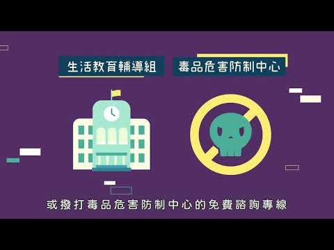 森林大學堂(反毒篇) - YouTube