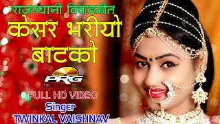getlinkyoutube.com-Twinkal Vaishnav Vivah Geet | केसर भरियो बाटको  | Banna Banni Geet 2017 | Rajasthani Song FULL HD
