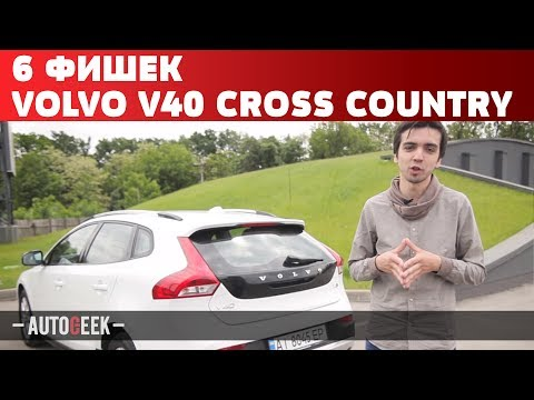 6 ФИШЕК VOLVO V40 CROSS COUNTRY   Autogeek