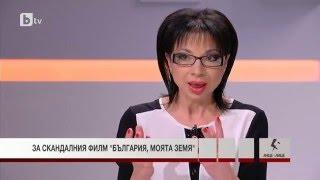 """getlinkyoutube.com-БТВ - Ангел Джамбазки за скандалния филм """"България, моята земя"""""""