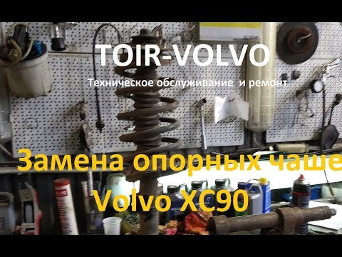 Где передние амортизаторы у Volvo V90 Кросс Кантри