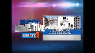 Shouldn't Cardinal, Accused In Crime Case, Demit Office? | Super Prime Time Part 2