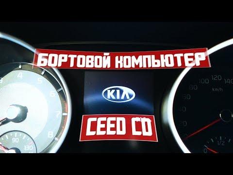 Бортовой компьютер KIA CEED CD