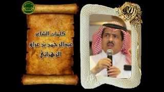 """getlinkyoutube.com-"""" اي نحن زهران """" كلمات الشاعرعبدالرحمن عراق"""